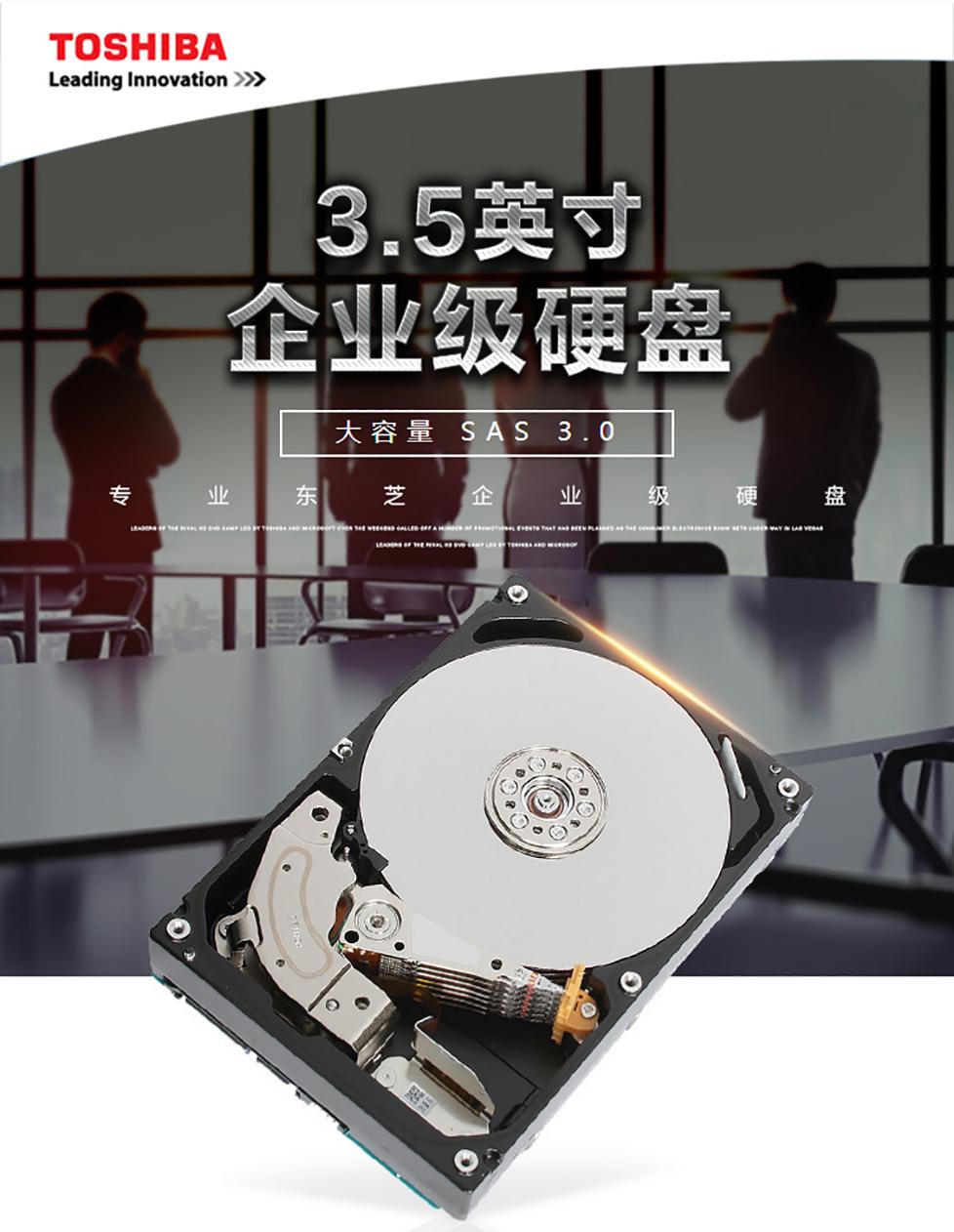 东芝 MG04SCA40EE 企业级5年质保,4T,3.5 SAS