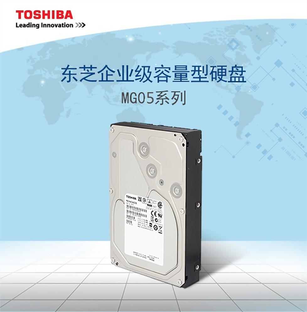 东芝 MG05ACA800E 企业级8TB,3.5 SATA, 5年质保