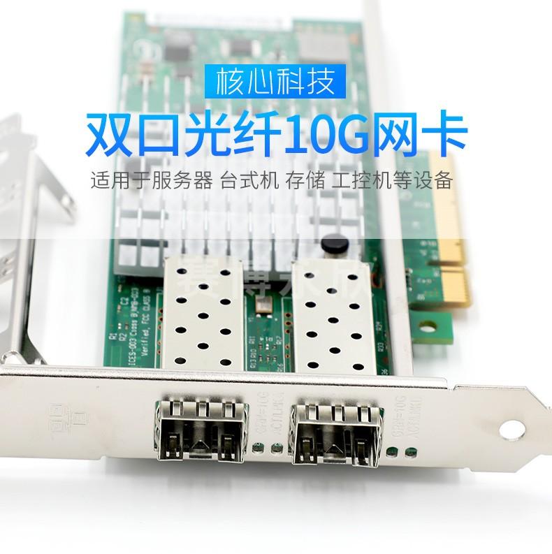 英特尔 X520 10G双口光纤服务器网卡