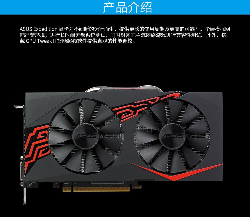华硕EX-RX570-O4G 4G 1270MHz/6600MHz/256bit DDR5 长征版 电脑显卡