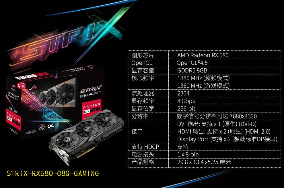 ROG-STRIX-RX580-O8G-GAMING PCI3.0 8000MHz 256bit GDDR5 猛禽 显卡