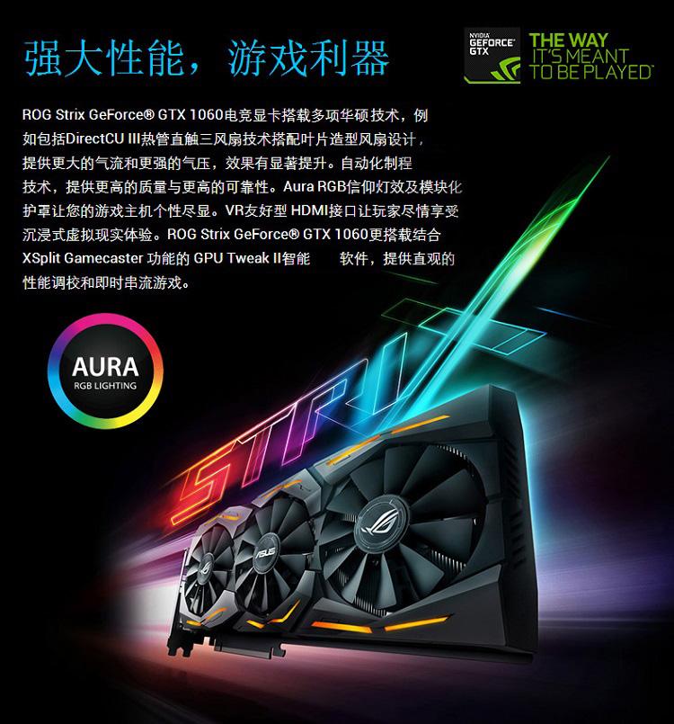华硕 STRIX-GTX1060-O6G-GAMING 1645-1873MHz 8GHz GDDR5 猛禽电脑显卡