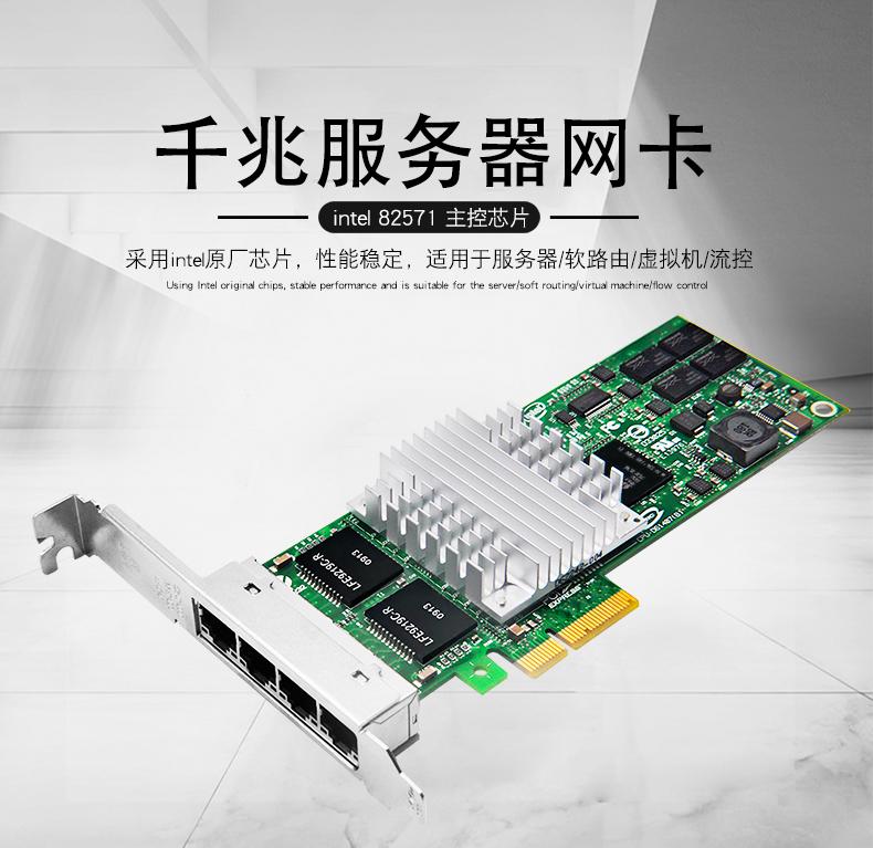 英特尔 EXPI9404PTL 千兆四口PCI-E网卡