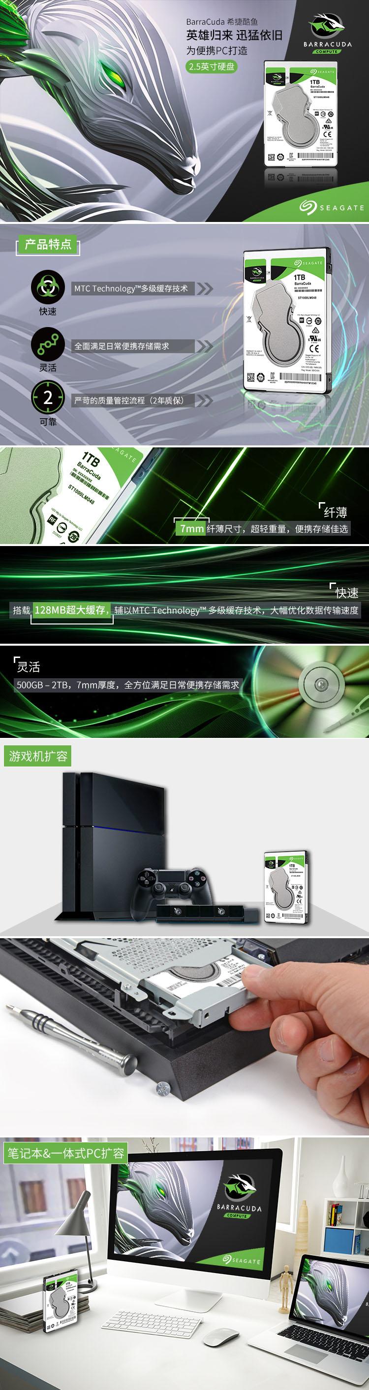 希捷(SEAGATE) 酷鱼2T笔记本硬盘2.5英寸128M机械盘ST2000LM015