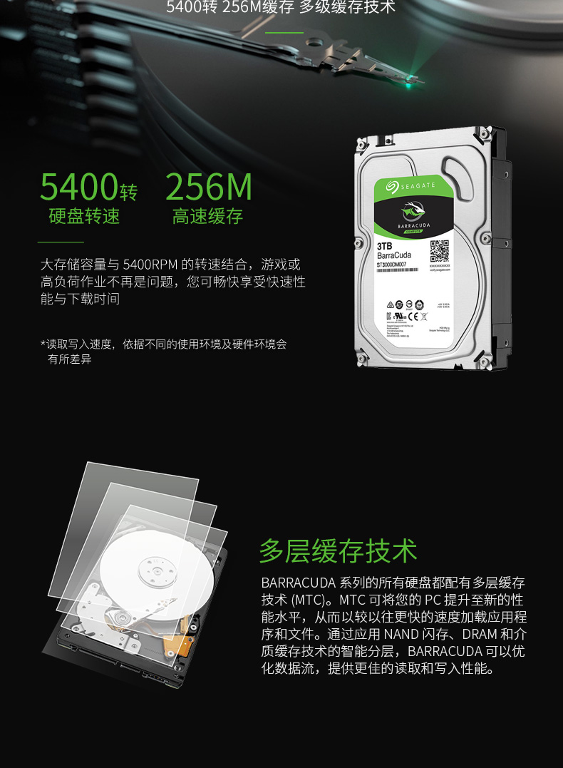 希捷(Seagate) 酷鱼3TB 5400转 256M缓存 台式机械硬盘ST3000DM007