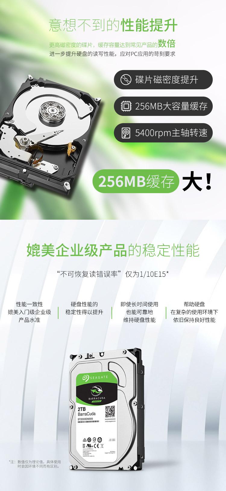 盒装ST2000DM005 酷鱼2TB 5400转256MB台式机硬盘008