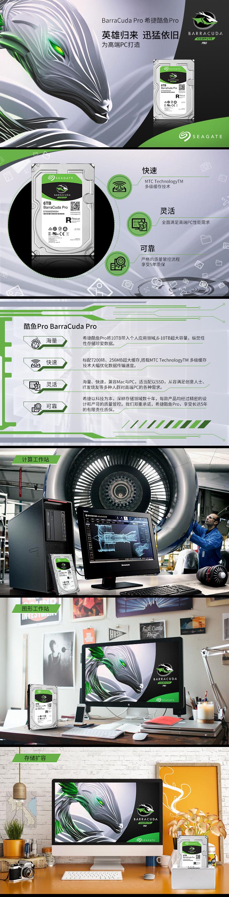 希捷(SEAGATE) 酷鱼 6TB 7200转 台式机机械硬盘 ST6000DM004