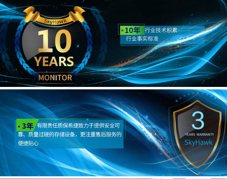 希捷(SEAGATE)酷鹰4TB 监控级硬盘 4T机械盘 5900转64M ST4000VX007
