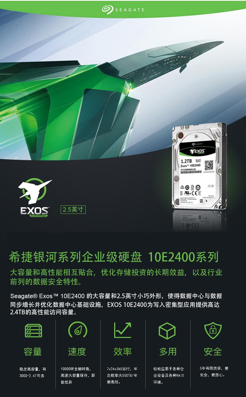 希捷 ST1200MM0129 银河1.2TB2.5寸SAS企业级硬盘10K/ST1200MM0129