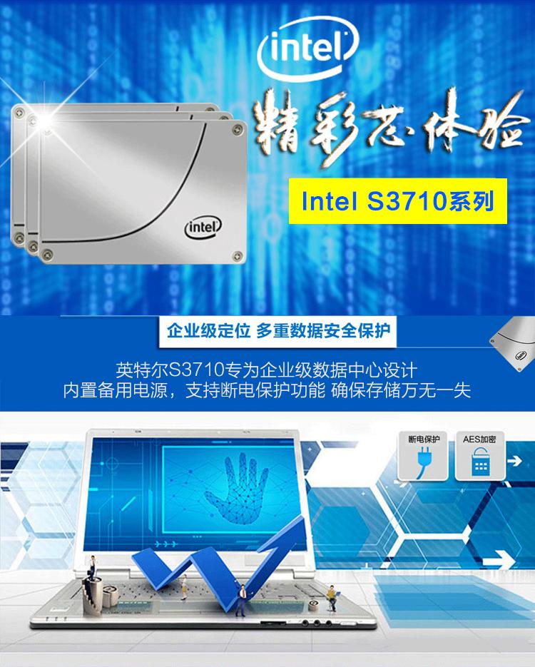 英特尔(Intel) DC S3710系列 2.5英寸SATA3企业级SSD固态硬盘 企业级S3710 SSDSC2BA