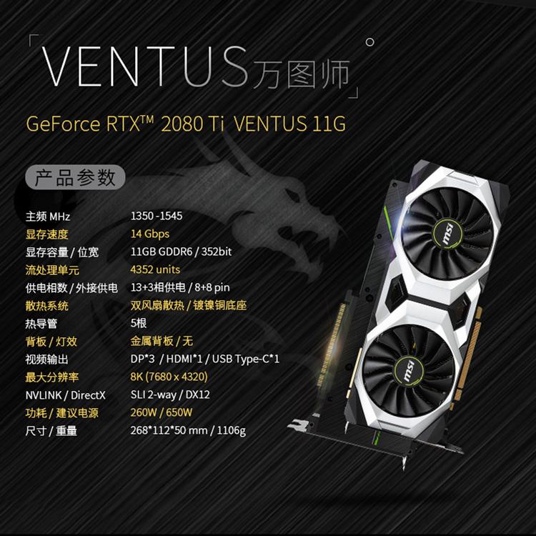 微星(MSI)GeForce RTX 2080 Ti VENTUS 11G 352BIT GDDR6 新代游戏显卡万图师