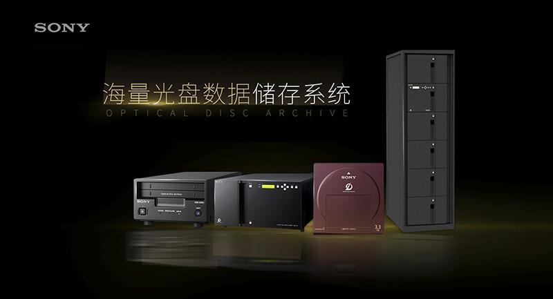 Sony ODA D280U 16.5T数据备份 桌面级优惠套餐