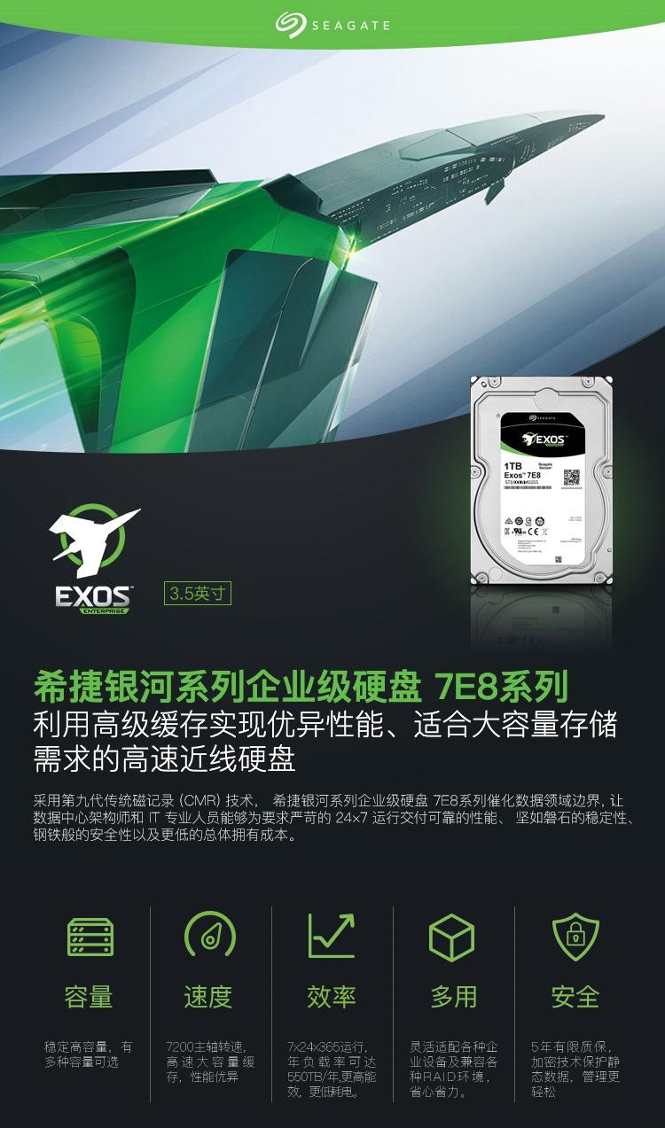 希捷 ST1000NM0055   Exos 7E8 系列 1TB 7200转128M SATA 企业级硬盘