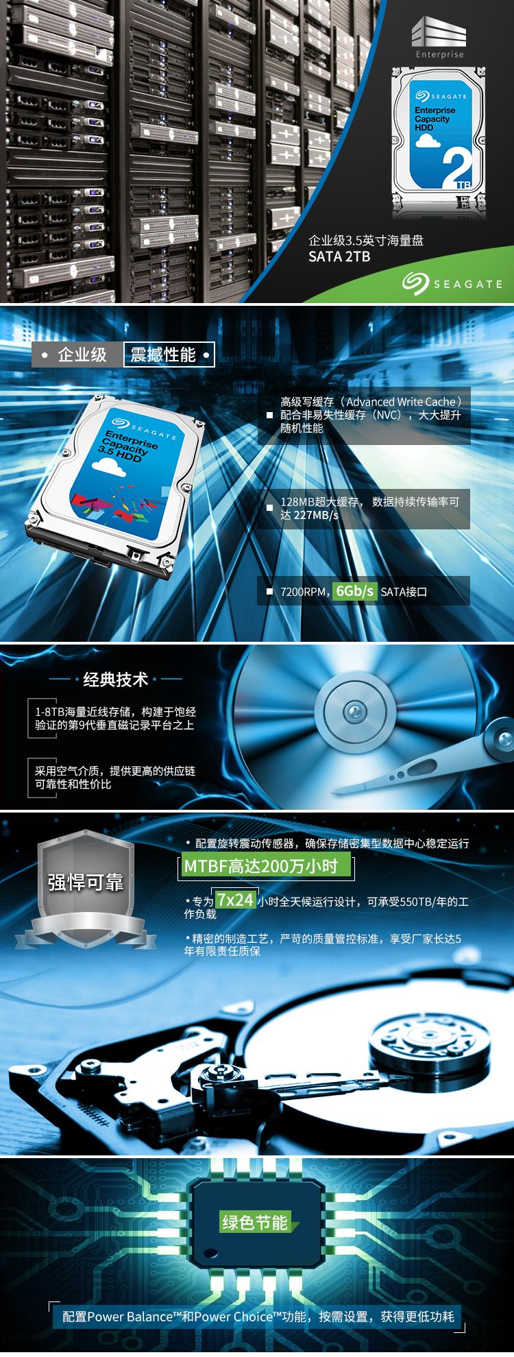 希捷 ST2000NM0008 系列 2TB 7200转 512n 128M SATA 企业级硬盘