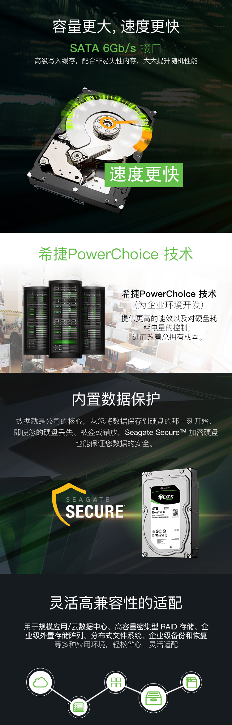 希捷 ST4000NM0035 系列 4TB 7200转 256MB 512n SATA 企业级硬盘