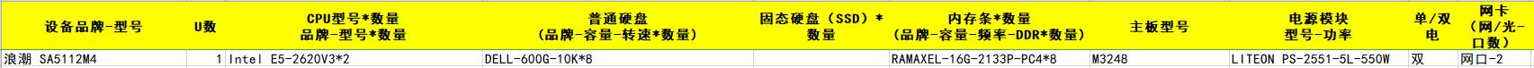 浪潮 SA5112M4 Intel E5-2620V3*2 DELL-600G-10K*8 RAMAXEL-16G-2133P-PC4*8