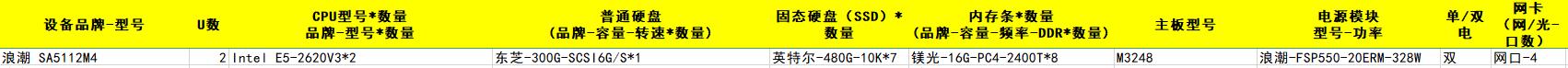 浪潮 SA5112M4 Intel E5-2620V3*2 东芝-300G-SCSI6G/S*1 镁光-16G-PC4-2400T*8