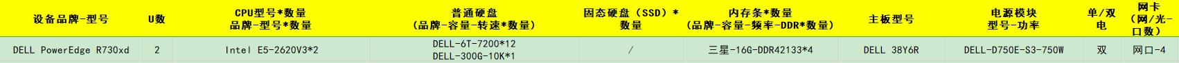 DELL PowerEdge R730xd Intel E5-2620V3*2 DELL-6T-7200*12 DELL-300G-10K*1 三星-16G-DDR42133*4