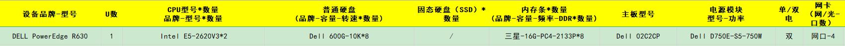 DELL PowerEdge R630 Intel E5-2620V3*2 Dell 600G-10K*8 三星-16G-PC4-2133P*8