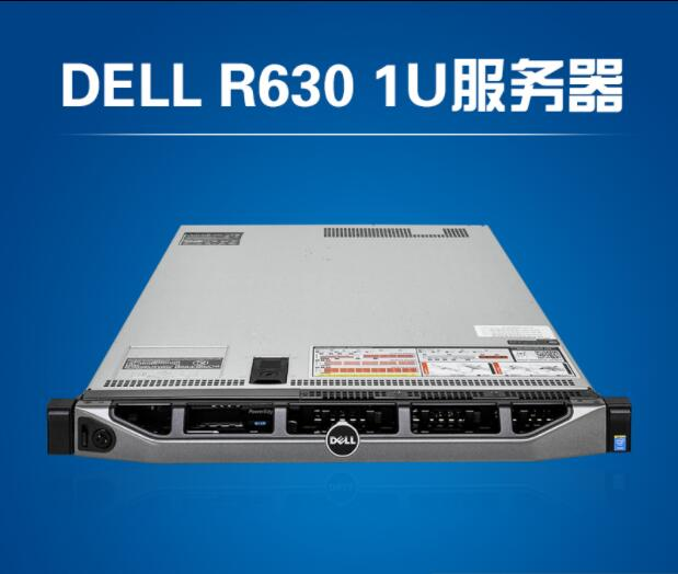 DELL PowerEdge R630 Intel E5-2620V3*2 DELL-600G-10K*8 三星-16G-2133P-PC4*8