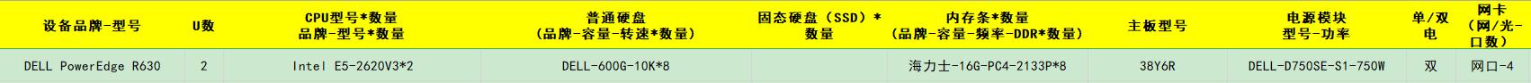 DELL PowerEdge R630 Intel E5-2620V3*2 DELL-600G-10K*8 海力士-16G-PC4-2133P*8