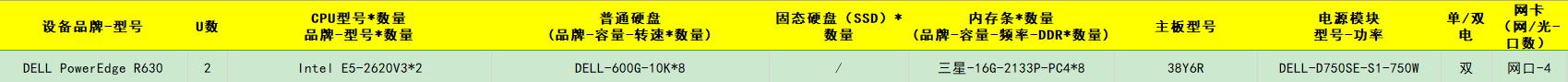 DELL PowerEdge R630 Intel E5-2620V3*2 DELL-600G-10K*8 三星-16G-2133P-PC4*8
