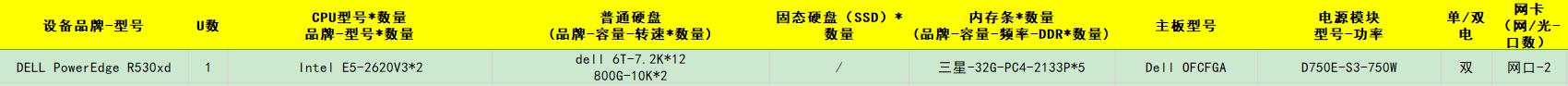 DELL PowerEdge R530xd Intel E5-2620V3*2 dell 6T-7.2K*12 800G-10K*2 三星-32G-PC4-2133P*5